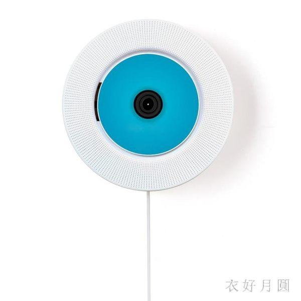 壁掛式CD機播放器家用DVD影碟機高清cd學習機藍牙 WD2588【衣好月圓】TW