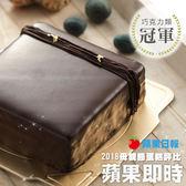 艾波索【巧克力黑金磚方形6吋】蘋果日報蛋糕評比雙冠軍