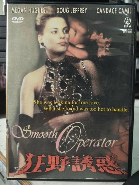 挖寶二手片-P16-162-正版DVD-電影【狂野誘惑/Smooth Operator】-(直購價)