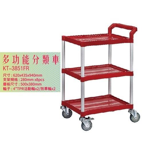 KT-3851FR《多功能分類車》紅 分類車 工作車 手推車 工具車 置物車 收納車
