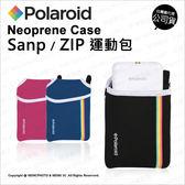 Polaroid 寶麗萊 Neoprene Case 運動包 相機包 保護套 拍立得 即可拍 公司貨★可刷卡★三色  薪創