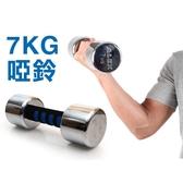 ALEX 7kg 新型電鍍啞鈴(健身 有氧 重訓
