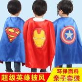 萬聖節服裝 萬圣節兒童服裝披風男超人衣服成人蜘蛛俠套裝鋼鐵俠英雄角色扮演 快速出貨