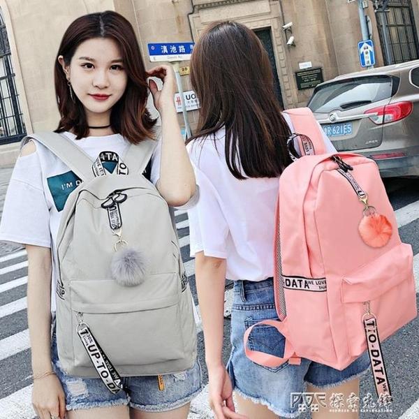 韓版雙肩包女中學生書包男大容量帆布旅行包電腦包休閒運動背包潮 ATF 探索先鋒