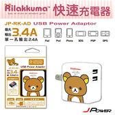 拉拉熊 JP-RK-AD 3.4A 快速充電器 - 拉拉熊