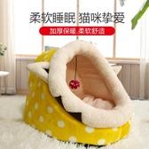 貓窩冬天加厚貓睡袋寵物窩墊泰迪狗窩可拆洗 萬客居