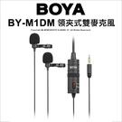 Boya 博雅 BY-M1DM 雙麥頭 領夾式麥克風 迷你mic 3.5mm 直播 收音【可刷卡】薪創