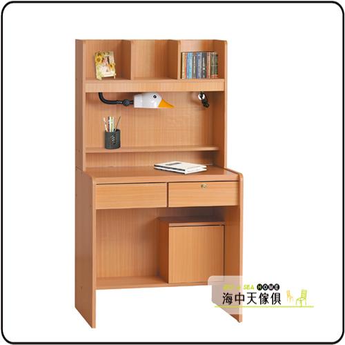 {{ 海中天休閒傢俱廣場 }} F-21  摩登時尚 電腦桌書桌系列 243-9 檜木色2.5尺書桌(全組)
