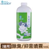 【寵物專區】臭味滾 貓用 除臭/抑菌噴霧補充瓶 1000ml 除臭劑 清潔劑 抗菌 尿味 消臭 棉被