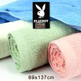 純棉 素色浴巾 台灣製 PLAYBOY