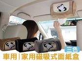 安伯特 貓熊磁吸式面紙盒套(三色可選)熊貓卡通 專利超強吸鐵 居家/冰箱/辦公室
