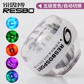 腕力球 銳思搏自啟動款腕力球腕力器指力器握力球陀螺球握力器健身器材 8號店