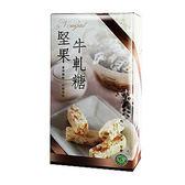 綠源寶~堅果牛軋糖300公克/盒
