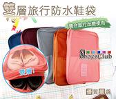 鞋袋.韓式雙層旅行防水鞋袋.加大容量可裝3雙.旅行、出遊必備【鞋鞋俱樂部】【906-G38】