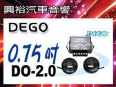 【DEGO】0.75吋軟凸盆絲質振膜小高音喇叭DO-2.0 附分音器*60W*德國原裝進口*
