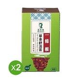 【王大夫一條根】一條根草本舒活茶(10入)X2