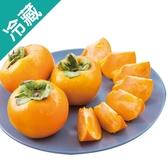 摩天嶺頂級富有柿9A/ (2入/盒)(700g±10%/盒)【愛買冷藏】