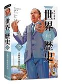 (二手書)NEW全彩漫畫世界歷史(第12卷):冷戰與冷戰後的世界