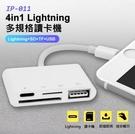 【小樺資訊】開發票轉接線 IP-011 4in1 Lightning多規格讀卡機 Lightning+SD+TF+US