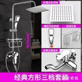 淋浴花灑套裝家用全銅衛浴淋雨噴頭衛生間洗澡沐浴洗澡神器淋浴器 QQ8807『東京衣社』