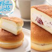橫田冰燒綜合口味6入X2盒 (含運)-冰涼日式點心/蛋糕  哈克大師伴手禮