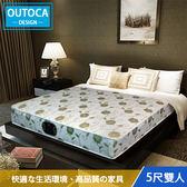 5尺 床墊 獨立筒 標準5尺雙人緹花床墊【Outoca 奧得卡】