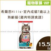 寵物家族-希爾思Hills-室內成貓7歲以上/熟齡貓(雞肉特調食譜)15.5磅(7.03kg)