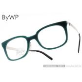 BYWP 光學眼鏡 BY13044 LGR (綠) 德國薄鋼 簡約別緻設計 平光鏡框 # 金橘眼鏡