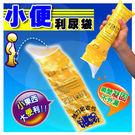 超便利旅行尿袋 車用小便袋(一組2入)5...