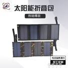 太陽能 單晶10W太陽能折疊包 充電器手機太陽能包戶外防水 交換禮物