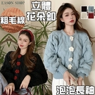 EASON SHOP(GQ2585)氣質純色寬鬆短版修身立體玫瑰花花朵排釦粗麻花泡泡袖長袖毛衣針織外套女上衣服
