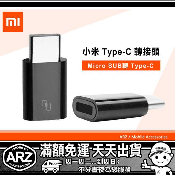 【ARZ】小米原廠 Type-C 轉接頭 Micro USB 轉 TypeC 充電線/傳輸線轉接器 SONY XZP XZs HTC U11 Zenfone3 LG G5 G6