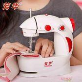 芳華縫紉機201型家用電動迷你多功能小型手動吃厚微型縫紉機 全館八八折鉅惠促銷