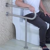 浴室扶手無障礙老年殘疾人扶手浴室衛生間廁所馬桶防滑安全不銹鋼扶手欄桿 BASIC HOME LX