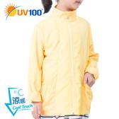 UV100 防曬 抗UV-涼感輕薄立領外套-童