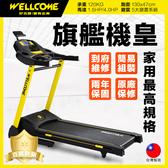 跑步機 A47i黑皇旗艦台灣製電動揚昇跑步機 WELLCOME好吉康