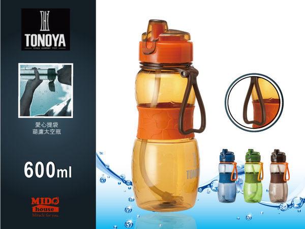 TONOYA 愛心提帶葫蘆太空瓶/冷水壺/冷水瓶 90911  (四色)《Midohouse》