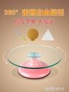 裱花台生日蛋糕轉台塑料玻璃防滑轉盤家用烘焙工具全套8 10 12寸 歐韓時代