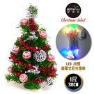 聖誕樹-摩達客 台灣製迷你1呎/1尺(30cm)裝飾綠色聖誕樹(銀松果糖果球色系)+LED20燈彩光插電式