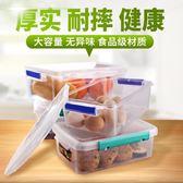 保鮮盒塑料長方形大號密封盒套裝食品便當盒飯盒水果冰箱收納盒子igo 美芭