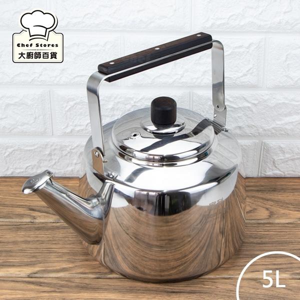 賓利316不銹鋼茶壺原木把手笛音壺5L開水壺/煮水壺/泡茶壺-大廚師百貨