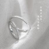 情侶對戒設計石紋情侶純銀戒指女入骨相思一對開口形影不離簡約原創對戒男 歐韓流行館