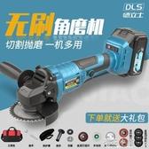 電動砂磨機充電無刷角磨機鋰電切割多功能便攜工業級拋光打磨機QM『櫻花小屋』