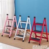 梯子家用摺疊梯凳多 扶梯加厚鐵管踏板室內人字梯三步梯小梯子遇見