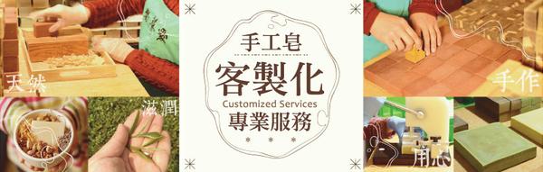 客製化手工皂服務,量大、量小都可以- 手工皂代工、手工皂OEM、手工皂禮盒、 手工皂代工廠