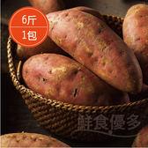 【鮮食優多】綠安生活・台農66號(紅肉)地瓜6斤-香甜鬆Q