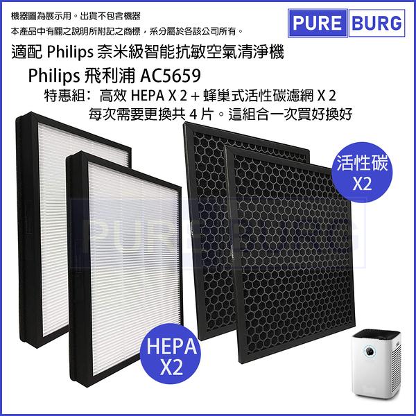 【適用Philip飛利浦】空氣清淨機 AC5659濾網芯組合2片HEPA+活性碳 FY5185 FY5182