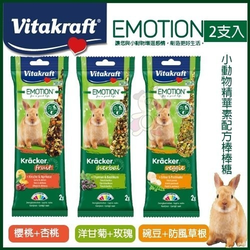 『寵喵樂旗艦店』 VITA 3合1精華素配方兔子棒棒糖