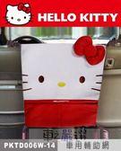 車之嚴選 cars_go 汽車用品【PKTD006W-14】Hello Kitty 經典皮革系列 收納置物袋 阻隔輔助網