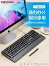 鍵盤系列 鍵盤臺式電腦家用筆記本USB有線防水靜音辦公專用打字外設游戲鍵鼠 好樂匯